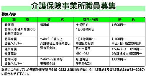 介護保険事業.jpg