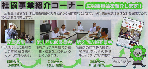 広報委員会2.jpg