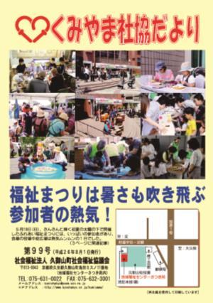 shakyo-dayori099-sam.jpg