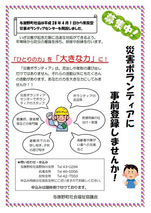 災害ボランティア事前登録募集!.jpg