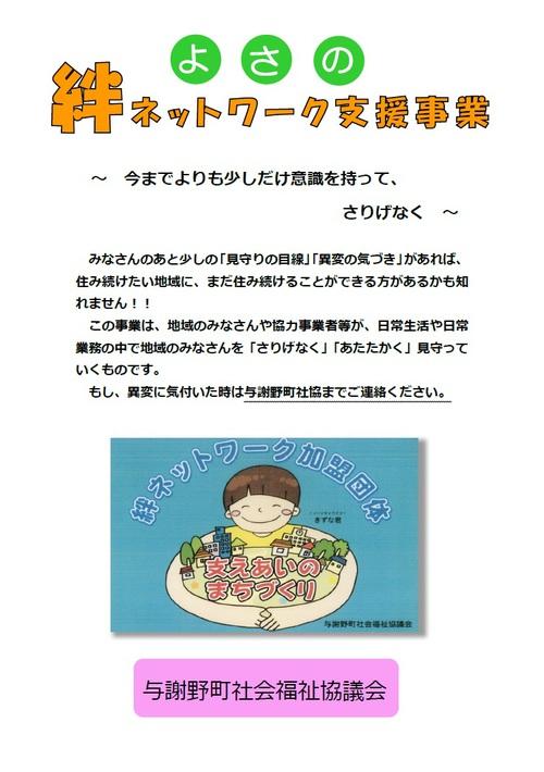 絆ネットワーク支援事業.jpg