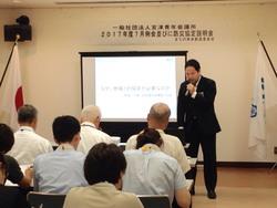 H29.07.20 JC防災協定説明会(JC説明②).jpg