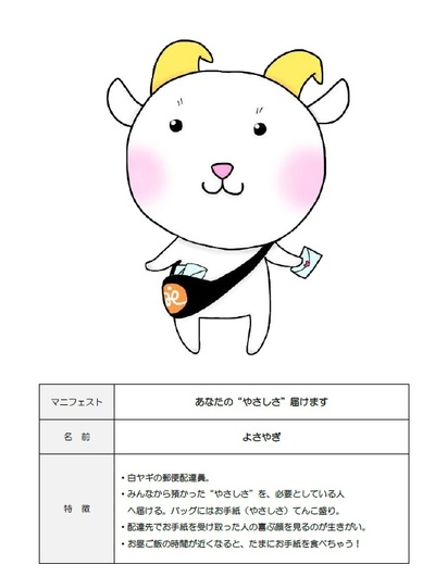 よさやぎ(情報).jpg