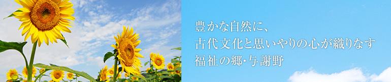 豊かな自然に、古代文化と思いやりの心が織りなす福祉の郷・与謝野