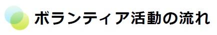 タイトル(京都府災害ボランティアセンター).jpg