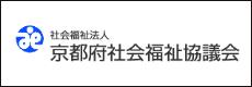 京都府社会福祉協議会
